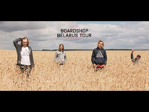 Boardshop №1 в Беларуси