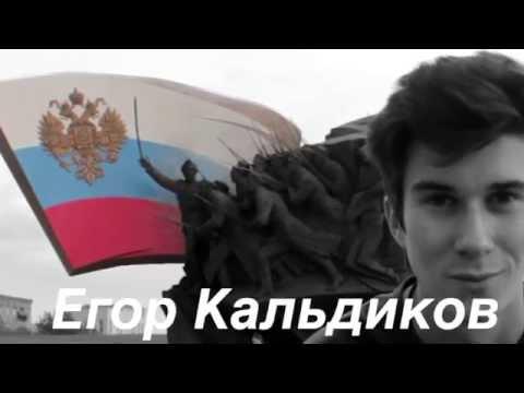 Егор Кальдиков в Москве