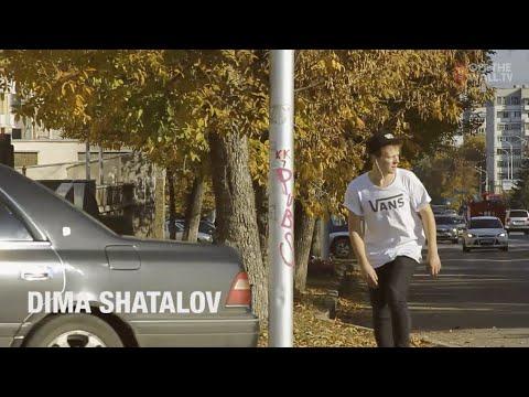 Дима Шаталов для Vans