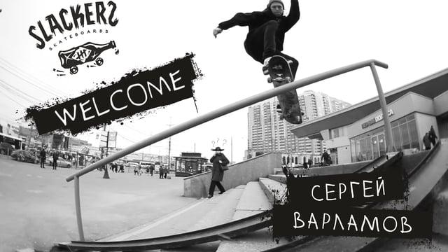 Сергей Варламов за Slackers