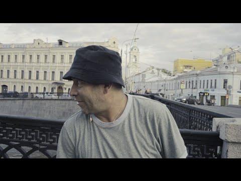 Марк Гонзалес в Москве